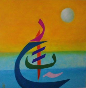 Yellow Sky (2013) Shahla Etedali 48 in. x 48 in. Acrylic on canvas