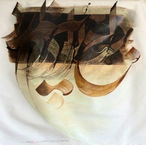 Untitled [3] | Einoddin Sadeghzadeh