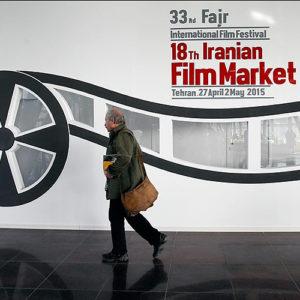 Iranian Film Market